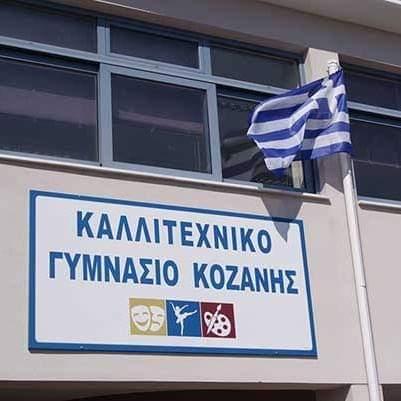 kallitexniko_gumnasio_koz